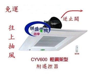 『朕益批發』免運費 排氣型 CYV600 輕鋼架型排風扇 坎入式抽風扇 天花板排風扇 吸菸室抽煙機 往上排煙機