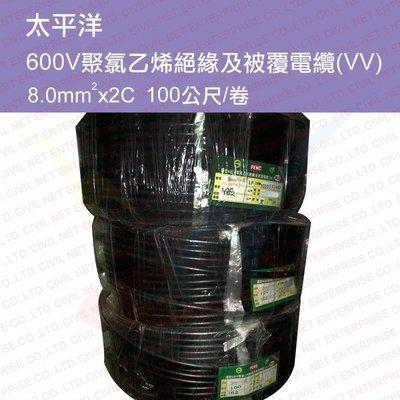 【瀚維 電力電纜】太平洋 (8mm) 600V 聚氯乙烯絕緣 被覆電纜 電力線 電纜線 電線 內有多種規格供選擇