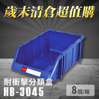 【歲末清倉超值購】 樹德 分類整理盒 HB-3045 (8個/箱) 耐衝擊 收納 置物/工具箱/工具盒/零件盒/分類盒
