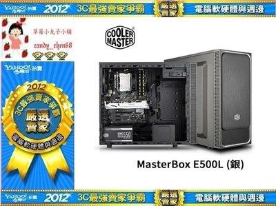 【35年連鎖老店】Cooler Master 酷碼 MASTERBOX E500L ATX 電腦機殼 銀色有發票