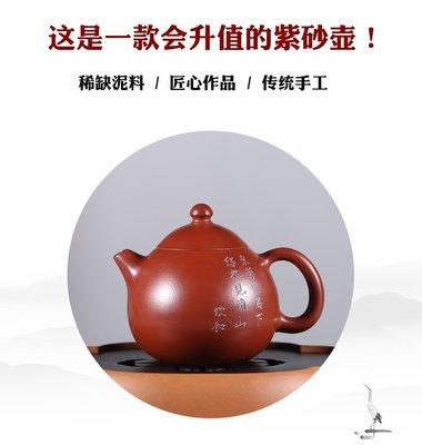 【自在坊】【特價分享】【純手工龍蛋紫砂...