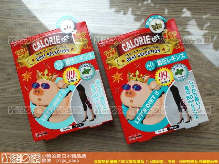 【小豬的家】Calorie Off~日本卡路里小豬襪系列-夏季薄荷UV七分褲(80/40DEN)