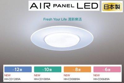 ~清新樂活~日本直送Panasonic Air Panel簡易款LED吸頂燈CE1292A_6坪 CE1092A_5坪