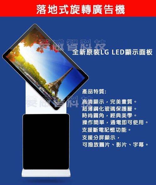 【新潮科技】55吋旋轉式廣告機《Windows版》查詢機 導覽機 橫屏豎屏兩用 跑馬燈字 圖片影片分屏播放 商場必備
