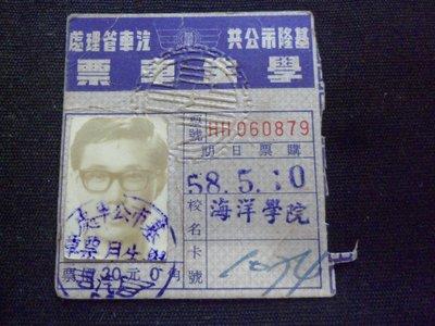 紅色小館~~~~~58年5月~基隆市公共汽車管理處學生車票