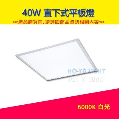 ☾日月明☽ LED 40W 輕鋼架 直下式平板燈 白光 ***年終特價優惠***僅自取***下標前請先詢問***