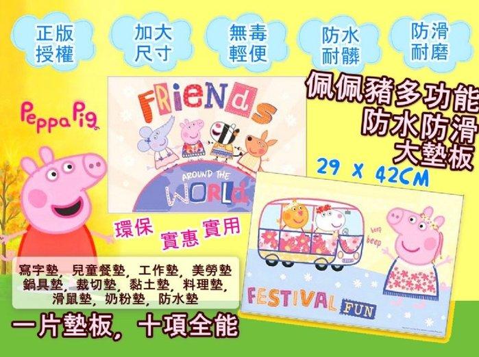 【快樂童年精品】正版授權~佩佩豬 多功能防水防滑墊板/餐墊 (共2款選擇)