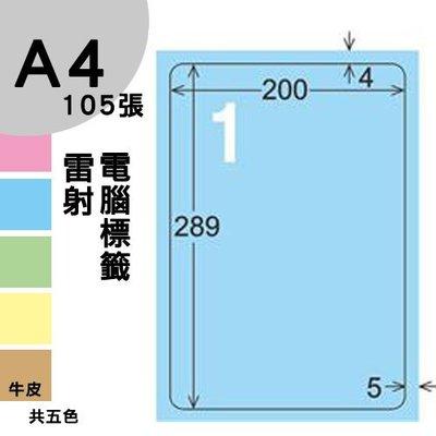 【免運】龍德 電腦標籤紙 1格 LD-860-B-B  淺藍色 1000張 列印 標籤 三用標籤 出貨 貼紙 有其他規格