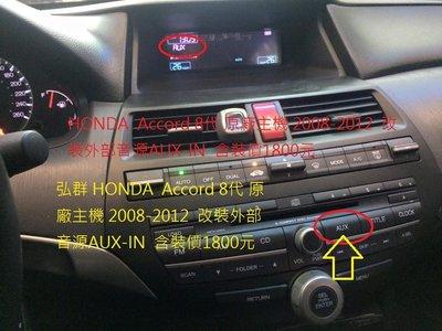 弘群 HONDA  Accord 8代 原廠主機 2008-2012  改裝外部音源AUX-IN  含裝價1800元
