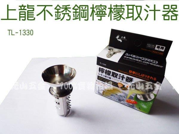 《元山五金》上龍不銹鋼檸檬取汁器 榨汁器 TL-1330 檸檬壓汁機 DIY翡翠檸檬 台灣製