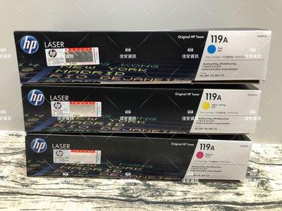 高雄-佳安資訊(含稅)HP 150a/150nw/178nw 原廠彩色碳粉匣 119A.W2091A.W2092A