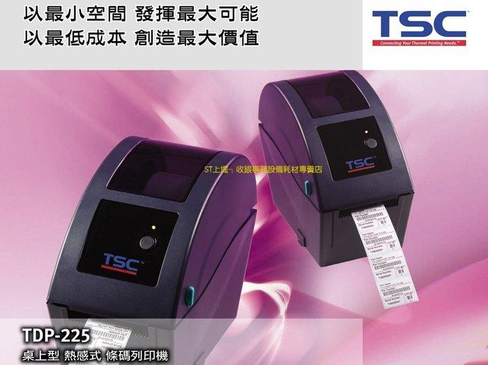 上堤┐含稅TSC TDP-225熱感標籤貼紙機.飲料店.餐飲業.熱感條碼列印機.標籤機.TSC-225貼紙機.廚房標籤機