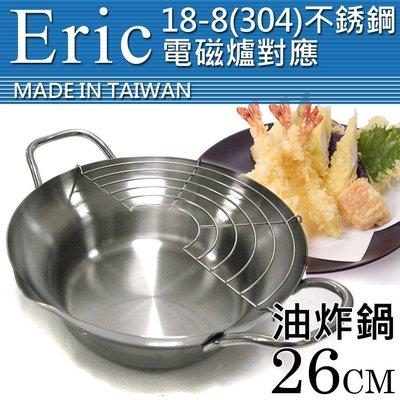 【Eric】#304不銹鋼 雙手柄刷刷鍋 / 油炸兩用鍋 26cm (附玻璃蓋) /  7-11超取免運