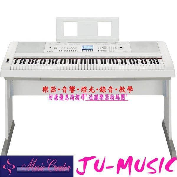 造韻樂器音響- JU-MUSIC - 全新 Yamaha DGX-650 電鋼琴 DGX 650 數位鋼琴 白色 公司貨 另有 PX-5S