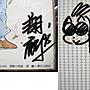 漫畫家簽名版9