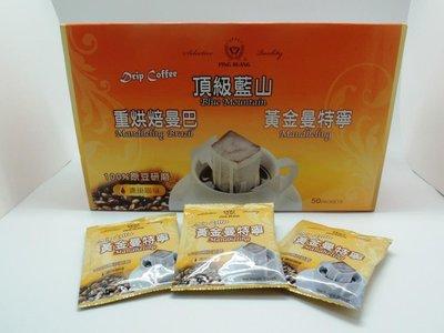 (免運)品皇濾掛式咖啡-黃金曼特寧風味50入量販盒