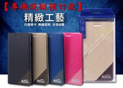 【下標後現做】三星 Samsung Galaxy A8s (G8870) (6.4吋) 側掀站立皮套 保護套 手機套