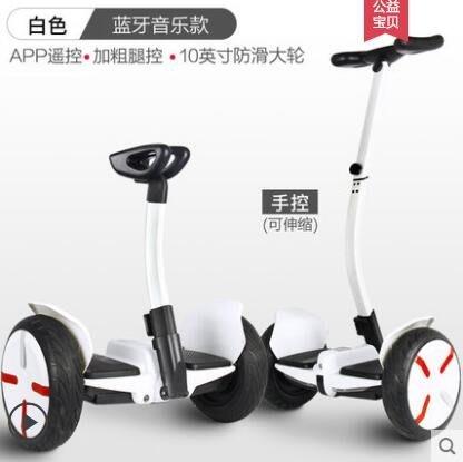 傲鳳 電動平衡車兒童雙輪智能漂移車兩輪成人代步車思維車平行車QM