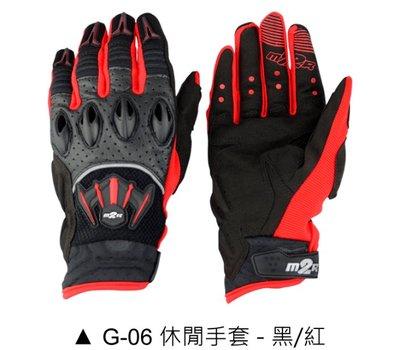 台南文賢騎士用品 M2R G-06 休閒手套 人身部品 乾爽不燜熱 透氣手套 騎士手套