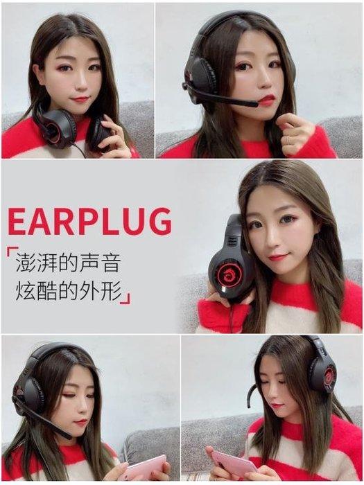 電腦耳機 頭戴式手機筆記本電腦耳麥 帶話筒男電競可愛女有線手機版可接聽電話降噪聽聲辯位