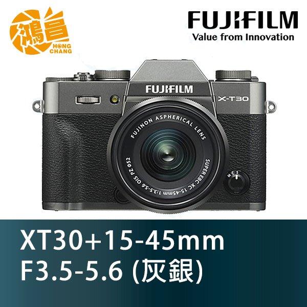 【鴻昌】FUJIFILM 富士 X-T30+15-45mm 炭晶銀色 恆昶公司貨 4K錄影