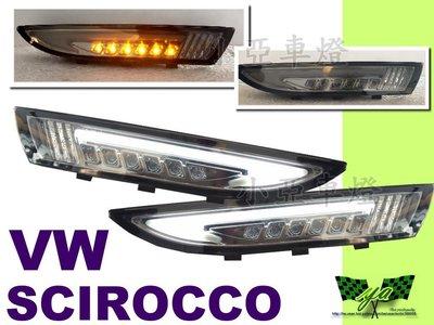 小亞車燈改裝*全新 高亮度 VW SCIROCCO 燻黑 光柱 導光 LED 日行燈 含方向燈功能