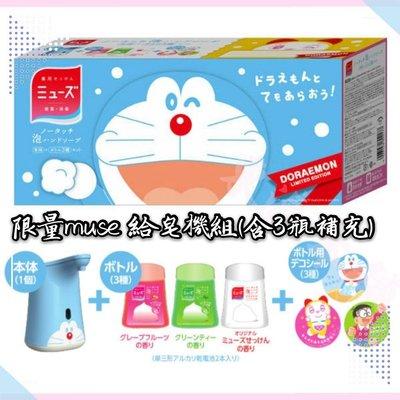 日本原裝 muse  自動泡沫給皂機  muse 洗手機 豪華組小叮噹彩繪機 (1機+3補充)