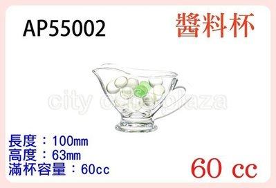 ~附發票~【城市咖啡廣場】AP55002 玻璃 縮杯 醬料杯 60ml