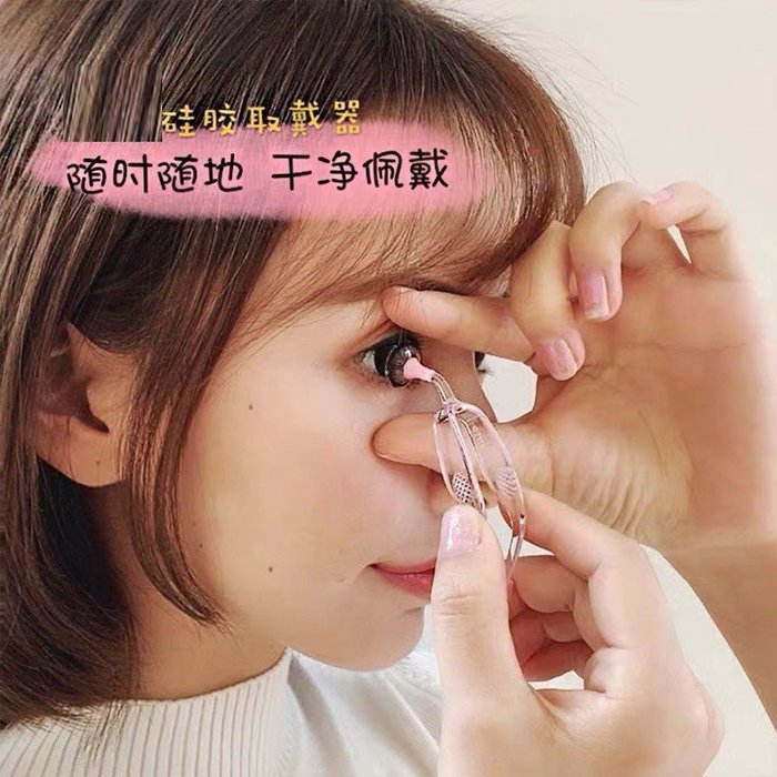 現貨速發 軟性矽膠 隱眼取戴器 隱眼輔助器 美瞳佩戴摘戴器 隱眼配戴器 銷量破千 廣受好評