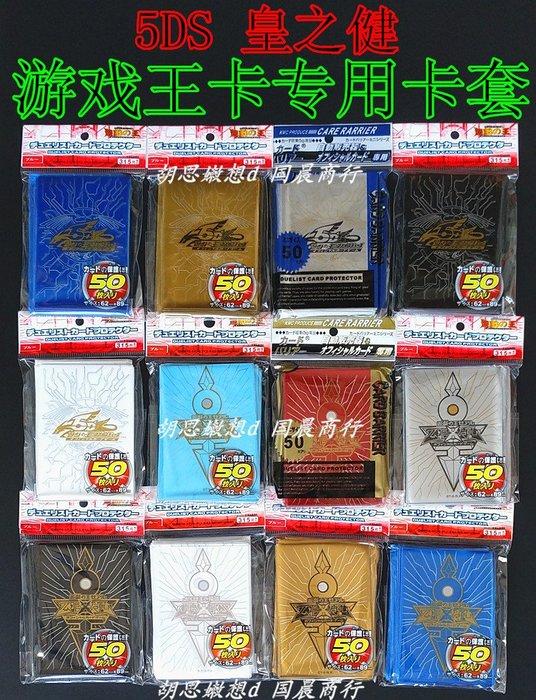 小花花精貨店-高質量游戲王卡卡套 5DS ARCV款 保護膜 保護套 比賽專用卡套