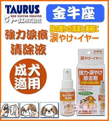 日本 金牛座 - 強力淚痕清除液 50ML《萃取天然植物成分