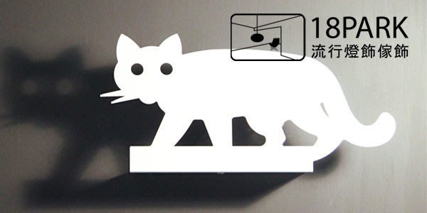 【18Park 】設計師款式 可愛逗趣溫馨 Cat [ 貓壁燈 ]