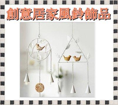 (送四好禮)小鳥風鈴 居家風鈴掛飾 歐式鐵藝樹酯 zakka雜貨 小 風鈴 家居裝飾品 壁掛