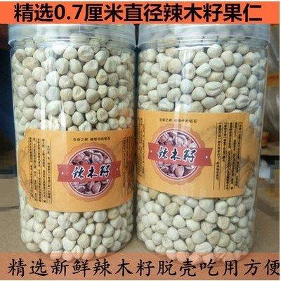 辣木籽脫殼果仁500g 印度進口特級食用天然野生純辣木籽