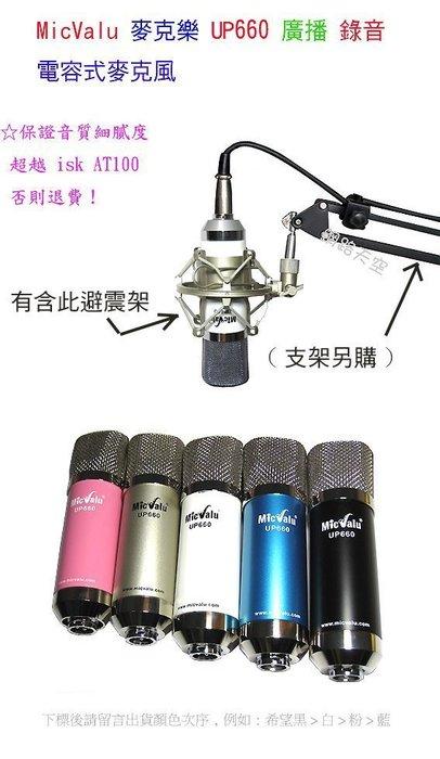 要買就買中振膜 非一般小振膜 收音更佳 MicValu麥克樂 UP660電容式麥克風送166種音效軟體