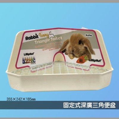 【麗利寶】2766 固定式深廣三角便盆 象牙白 寵物兔 小白兔 兔子用品 寵物用品 廁所 兔子廁所 寵物便盆 寵物兔便盆