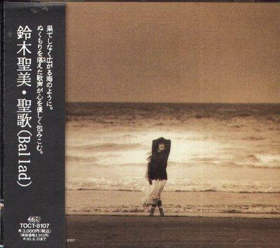 K - Kiyomi Suzuki 鈴木聖美 - 聖歌 Ballad - 日版