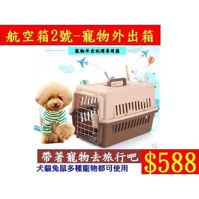 【億品會】外出提籠 2號 航空籠 便攜箱 航空運輸籠 運輸籠 狗窩 狗籠 貓籠 貓背包 寵物背包 寵物提籠 航空箱