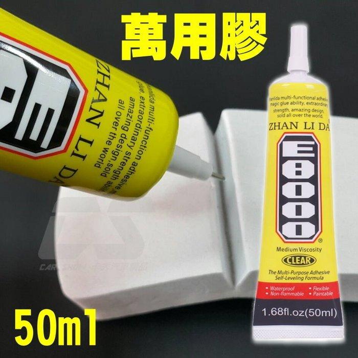 (卡秀汽車改裝精品)6[T0171](現貨)強力萬用膠水50ml 飾品膠 手機螢幕膠 貼鑽膠水 耳機膠 修鞋膠 水鑽膠