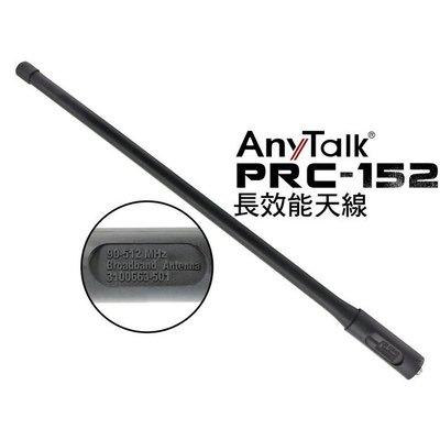 ☆台南PQS☆AnyTalk PRC-152 長效能天線 母頭-(355使用) 對講機天線 增幅天線