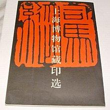 [賞書房] 印譜篆刻@1991《上海博物館藏印選》