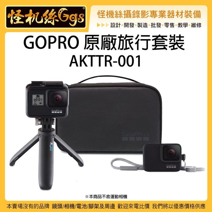 怪機絲 GOPRO 原廠旅行套裝 AKTTR-001 迷你三腳架 矽膠套 掛繩 精巧收納盒 旅行組 配件 套件