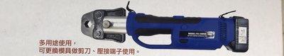 *久聯五金* 船井 FU-2080A 多用途不銹鋼管壓接機 18V雙3.0電池 可選購壓 端子 電纜剪