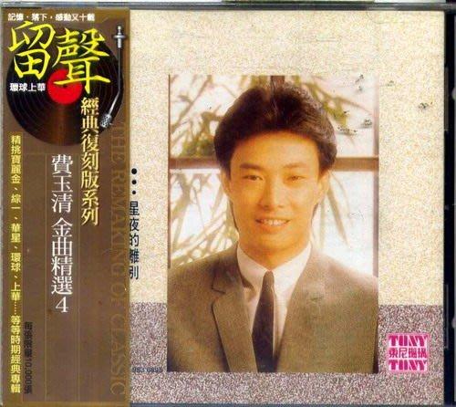 【留聲經典復刻版系列】金曲精選 4 / 費玉清 --- 9836895