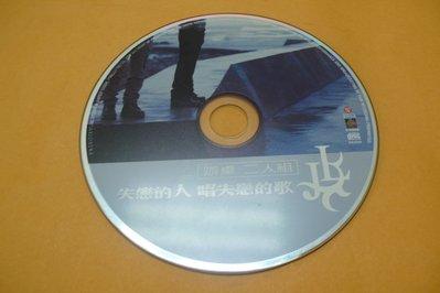 紫色小館86-3-------辦桌二人組-失戀的人唱失戀的歌CD1