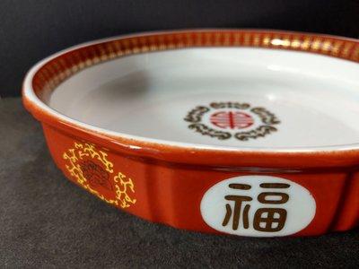 大同福壽水皿 羹盤 控肉盤 11寸