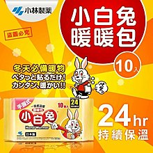 日本小白兔暖暖包 24小時長效型【10片入】*6包。 現貨火速出貨