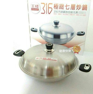 ♡ 健康快樂 ♡OSAMA  316極緻不鏽鋼雙耳炒鍋40cm鍋身鍋耳一體成型 萬用鍋 牛頭牌 膳魔師