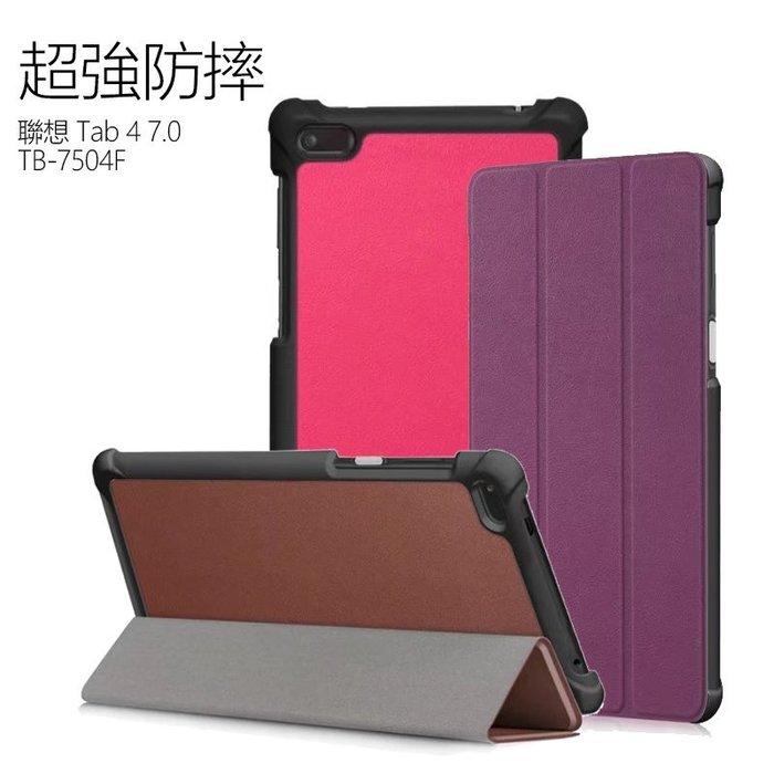 聯想Lenovo Tab 4 7.0 平板電腦保護套 TB-7504F/N/X 保護殼 超薄皮套 防摔外殼 三折 卡斯特