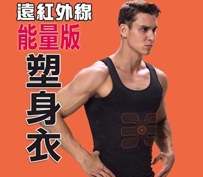 台灣製[東急速購]男塑身衣/FIR遠紅外線能量加強版